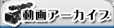 動画アーカイブ