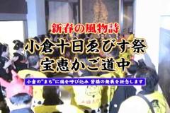 小倉十日ゑびす祭 2011・紹介保存版VTR完成版