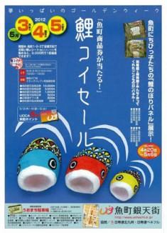 鯉コイセール2012